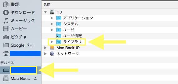 デバイス→ライブラリを選択する画像