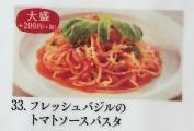 フレッシュバジルのトマトソースパスタの画像