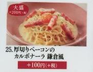 プラス100円の画像