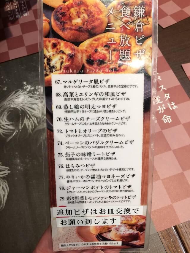 ピザ食べ放題のメニューの画像