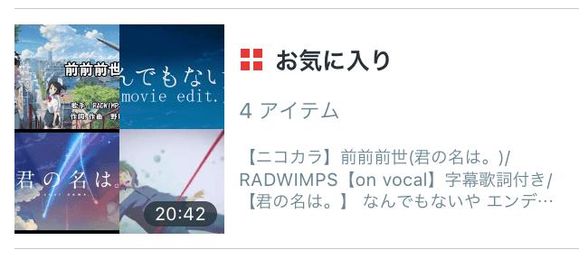 Radwinps4曲の画像