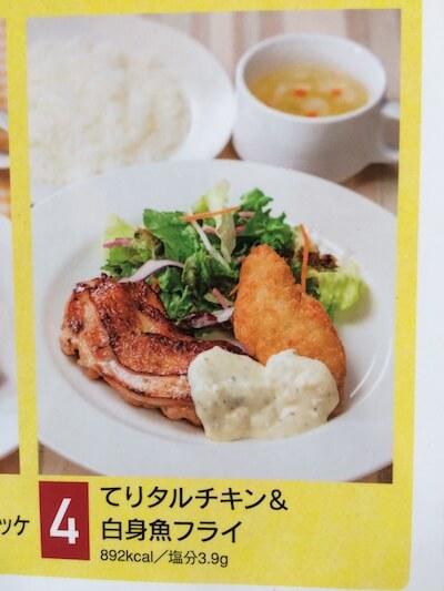 てりタルチキン&白身魚フライの画像