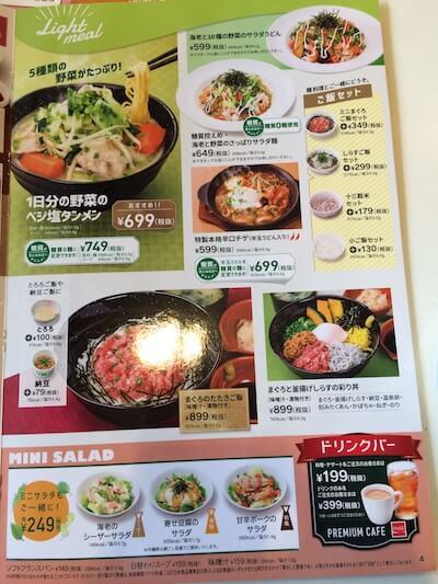 麺系&どんぶり系メニューの画像