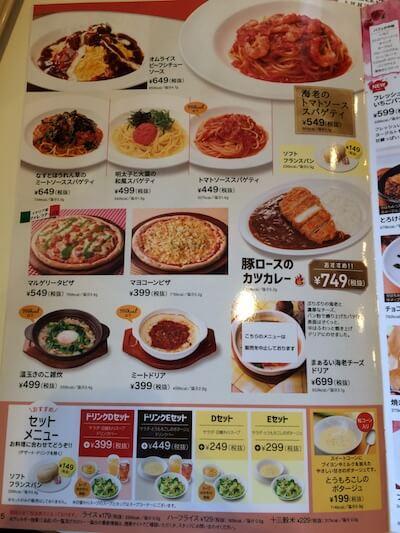 洋食系メニューの画像