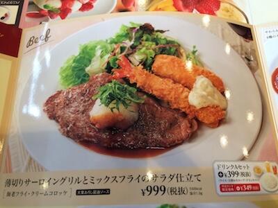 ひろやんが食べたランチメニューの画像