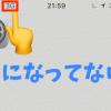 【iPhone】3Gのまま変わらない原因は?