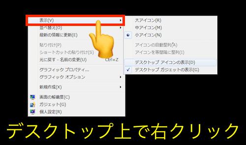 Windows7でデスクトップアイコンが消えた 表示されない 消える時の
