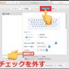 【Macの文字変換がおかしい】予測変換をオフにする設定方法
