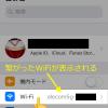 iPhoneを自宅のWiFiへ自動で接続する設定!