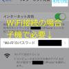 iPhoneテザリングのやり方!Softbank・docomo・au統一