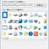 【Windows10】アイコンを変更する方法!