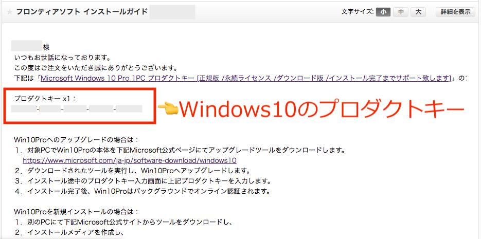 Windows10 プロダクト キー 確認 Windows のプロダクト キーを探す