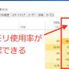 【Windows10】メモリの使用量を減らす方法!