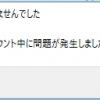 【Windows10】isoファイルがマウントできないときの解決法