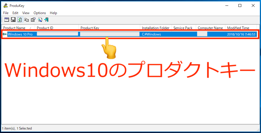 Windows10でプロダクトキーを確認する方法!わからない時は