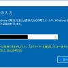【Windows10】プロダクトキーは使いまわしできる?2台目や移行は?