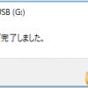 【Windows10】USBメモリをフォーマット(初期化)する方法!