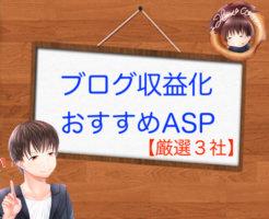 ブログ初心者におすすめのASP登録【厳選3選】