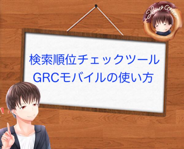 検索順位チェックツールGRCモバイルの使い方