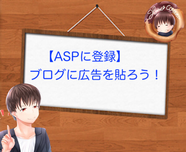 ASPにアフィリエイター登録しよう