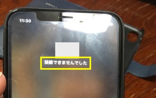 iPhoneが「接続できませんでした」と表示される