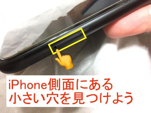 iPhoneの小さな穴