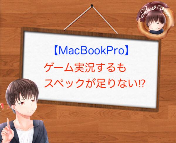 【MacBookPro】ゲーム実況でスペックが足りず諦めた話
