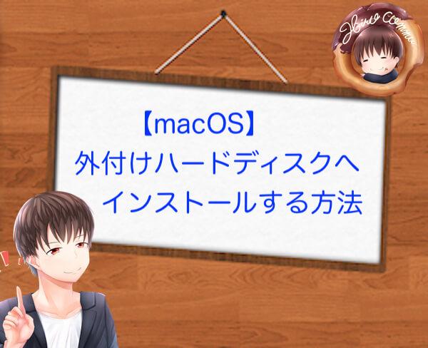 macOSを外付けハードディスクにインストールする方法