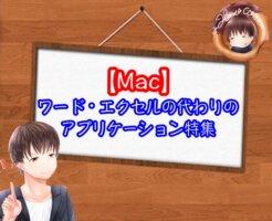 【Mac】ワード・エクセルの代わり