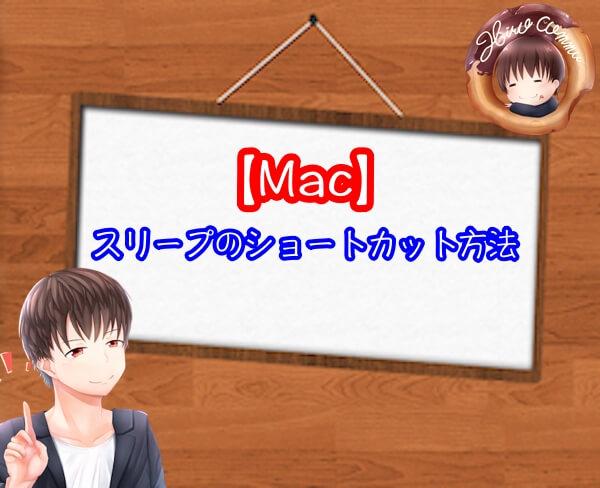 【Mac】スリープのショートカット