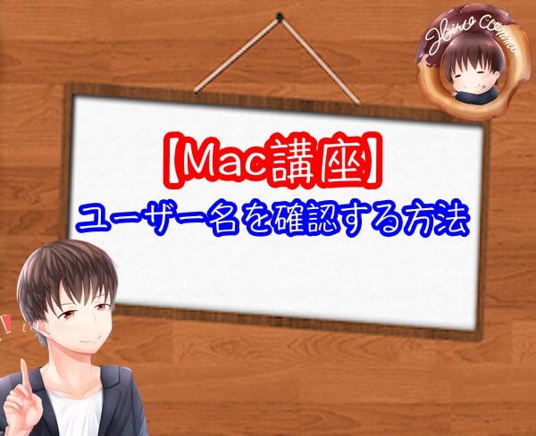 Macのユーザー名を確認する