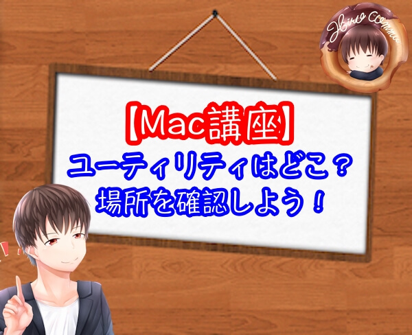 Macのユーティリティはどこ?