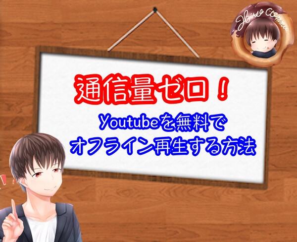【Youtube】オフライン再生の無料のやり方(通信量ゼロ)