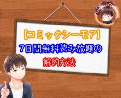 【コミックシーモア】7日間無料の解約方法