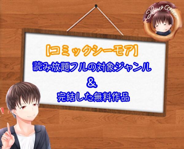 【コミックシーモア】読み放題フルの対象