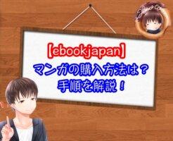 ebookjapanの購入方法