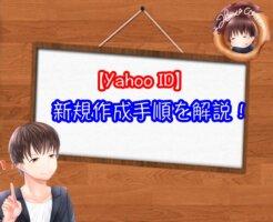 Yahoo IDの新規作成方法