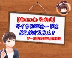 SwitchのSDカードはどこがおすすめ?